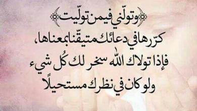 Photo of عبارات للواتس اب دينيه قصيرة معبرة وجديدة
