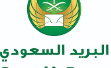 Photo of موعد الدوام في البريد السعودي رمضان 1440 , 2019