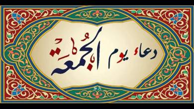 Photo of رسائل دعاء يوم الجمعة