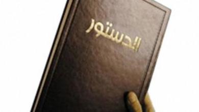 Photo of تعريف الدستور