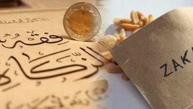Photo of كم عدد مصارف الزكاة ؟