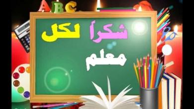 Photo of أجمل كلمات الشكر للمعلم و للمعلمة