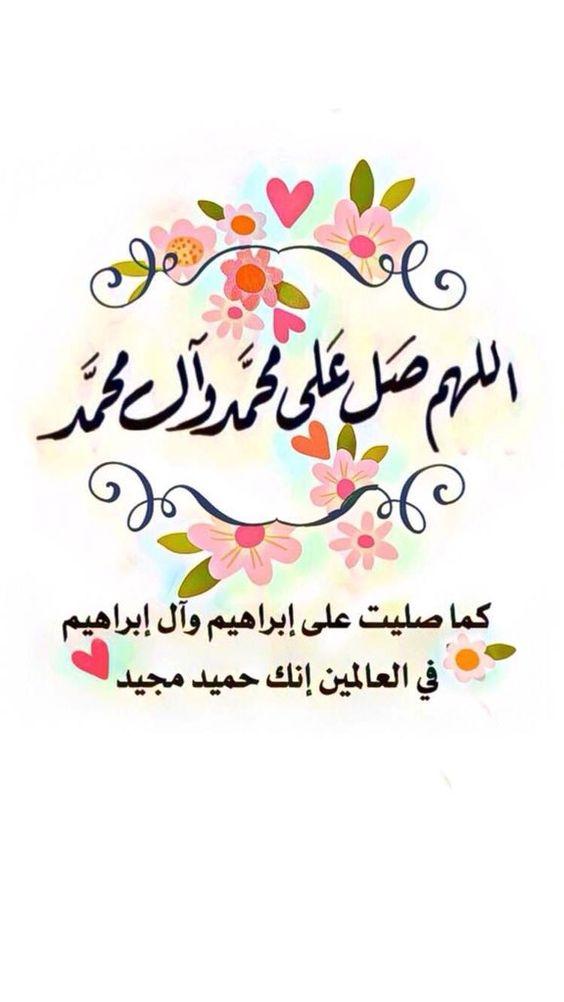 اللهم صل وسلم على محمد عدد حروف القرآن وملائكة الرحمن جمعة مباركة