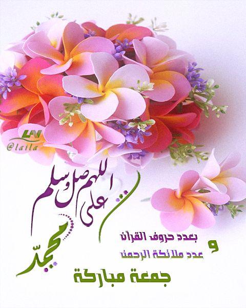 اللهم صل وسلم على محمد عدد حروف القرآن وملائكة الرحمن - جمعة مباركة