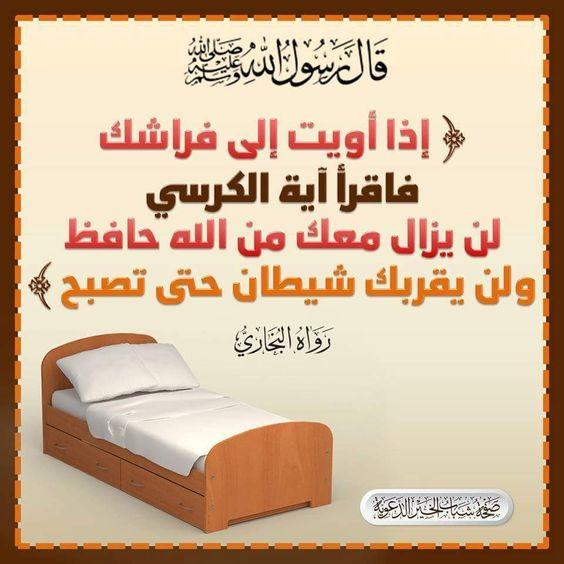 دعاء الفزع في النوم