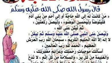 Photo of دعاء صلاة الحاجة