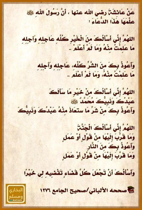 دعاء من خاف ظلم السلطان