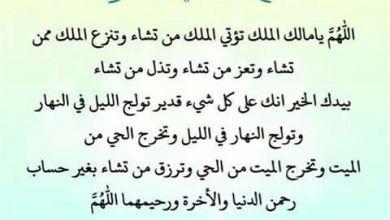 Photo of دعاء لجلب الرزق