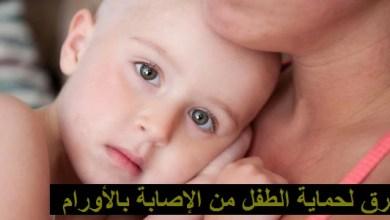 Photo of ما هي طرق وقاية الطفل من الإصابة بالأورام