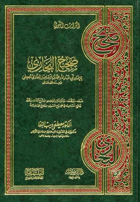 تنزيل كتاب صحيح البخاري ومسلم pdf