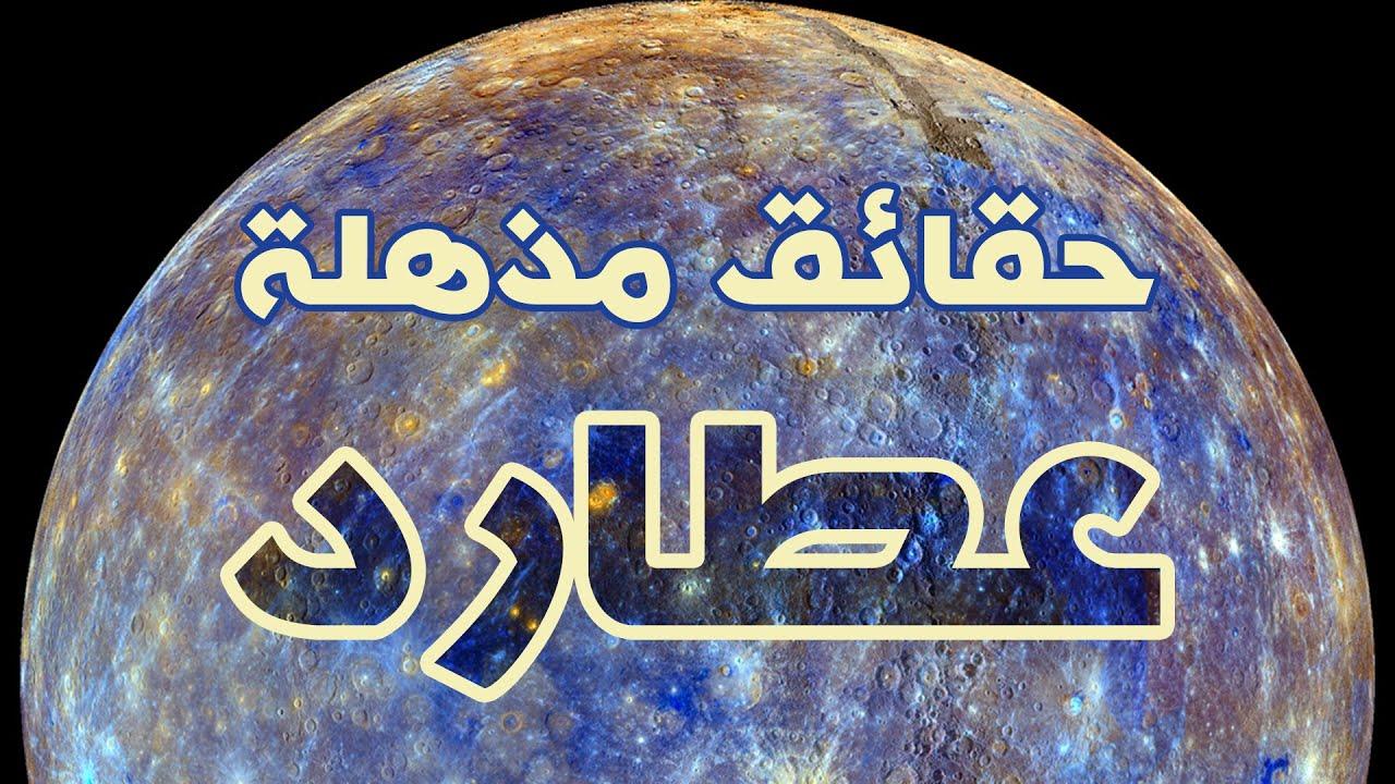 ما هي كواكب المجموعة الشمسية