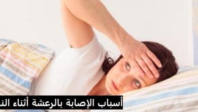 Photo of علاج الرعشة أثناء النوم