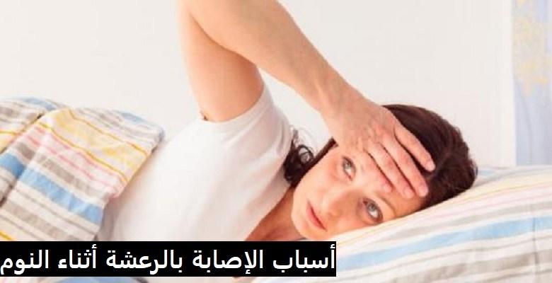 علاج الرعشة أثناء النوم