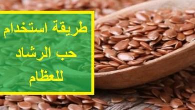 Photo of طريقة استخدام حب الرشاد للعظام و المفاصل
