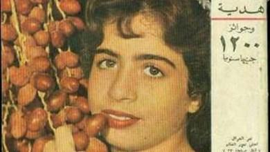 Photo of متى صدر العدد الأول لمجلة العربي