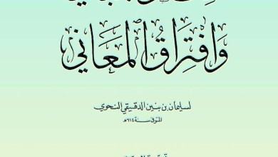Photo of لمن كتاب اتفاق المباني وافتراق المعاني