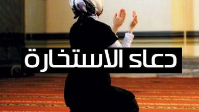 Photo of دعاء الاستخارة بدون صلاة
