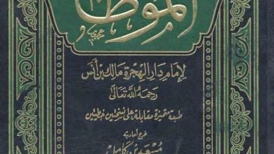 Photo of لمن كتاب الموطأ ؟
