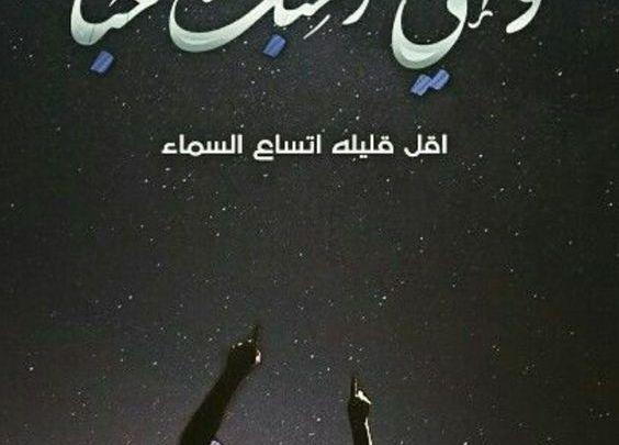 Photo of أجمل عبارات عن الحب