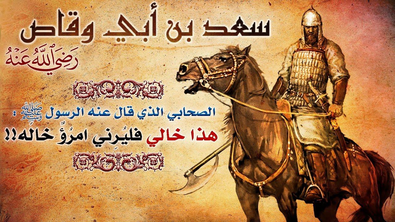 الاسد في براثنه مسقط دولة الفرس سعد بن ابي وقاص .