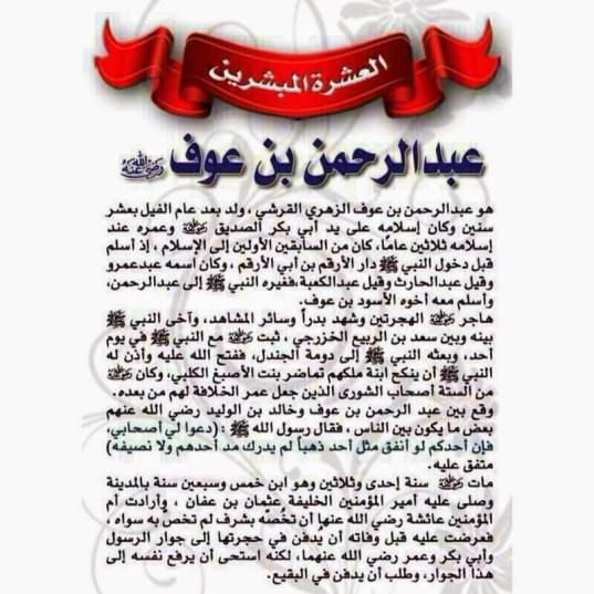 الغني الشاكر عبد الرحمن بن عوف .