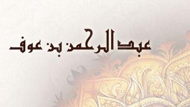 Photo of الغني الشاكر .. عبد الرحمن بن عوف المبشر بالجنة