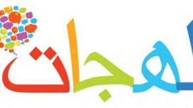 Photo of تعلم كلمات من اللهجة المصرية
