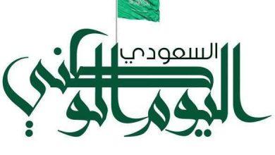 Photo of عبارات عن اليوم الوطني السعودي للسناب شات 2019