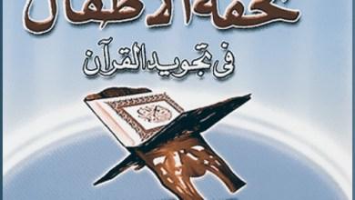 Photo of كتاب تحفة الأطفال للشيخ الجمزوري مع نبذة للتعريف بمؤلف الكتاب و بمحتواه