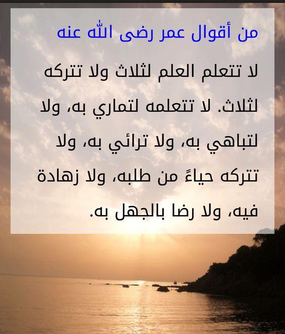 عمر بن الخطاب الخليفة الراشد