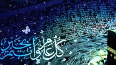 Photo of عيد الأضحى يوم النحر اعظم الأيام عند الله
