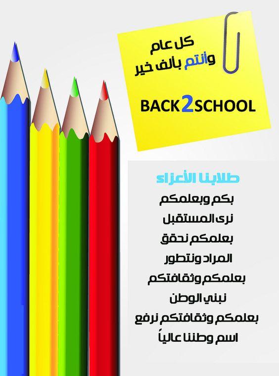 عبارات عودة المدارس