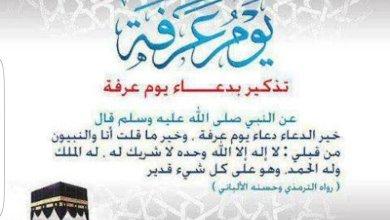 Photo of كيف تتقرب من الله في يوم عرفة