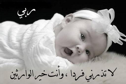 Photo of دعاء للرزق والذرية الصالحة