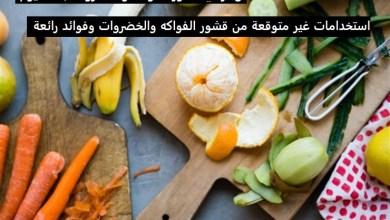 Photo of استخدامات غير متوقعة من قشور الخضروات والفواكه