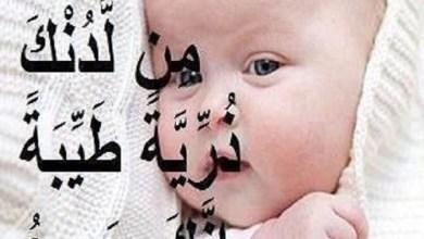 Photo of دعاء للرزق بالذرية