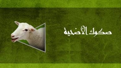 Photo of صك الأضحية