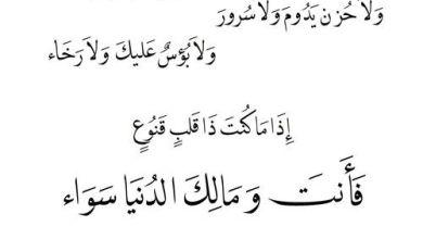 Photo of اجمل ما قال الإمام الشافعي من الشعر