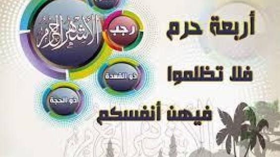 الاشهر الحرم و فضلها في الاسلام .