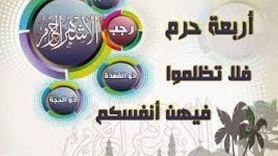 Photo of تعرف على الاشهر الحرم و فضلها في الإسلام