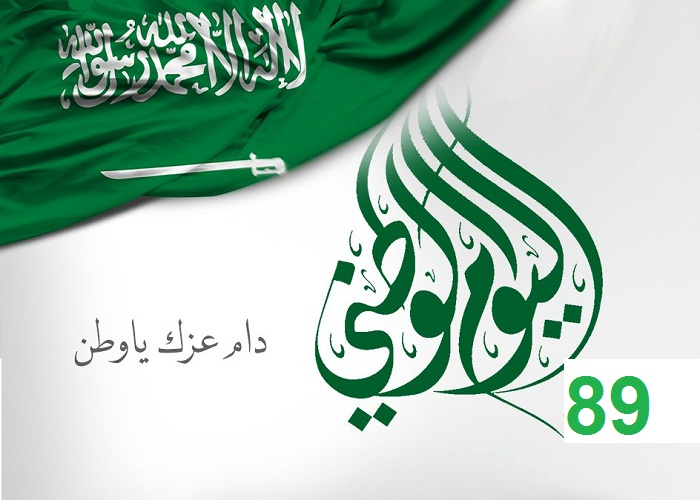 شعار اليوم الوطني السعودي 89 اليوم الوطني 1441-2019