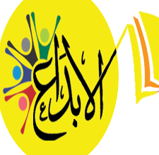 Photo of إذاعة مدرسية عن الإبداع
