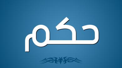 Photo of 50 حكمة مناسبة للإذاعة المدرسية الصباحية