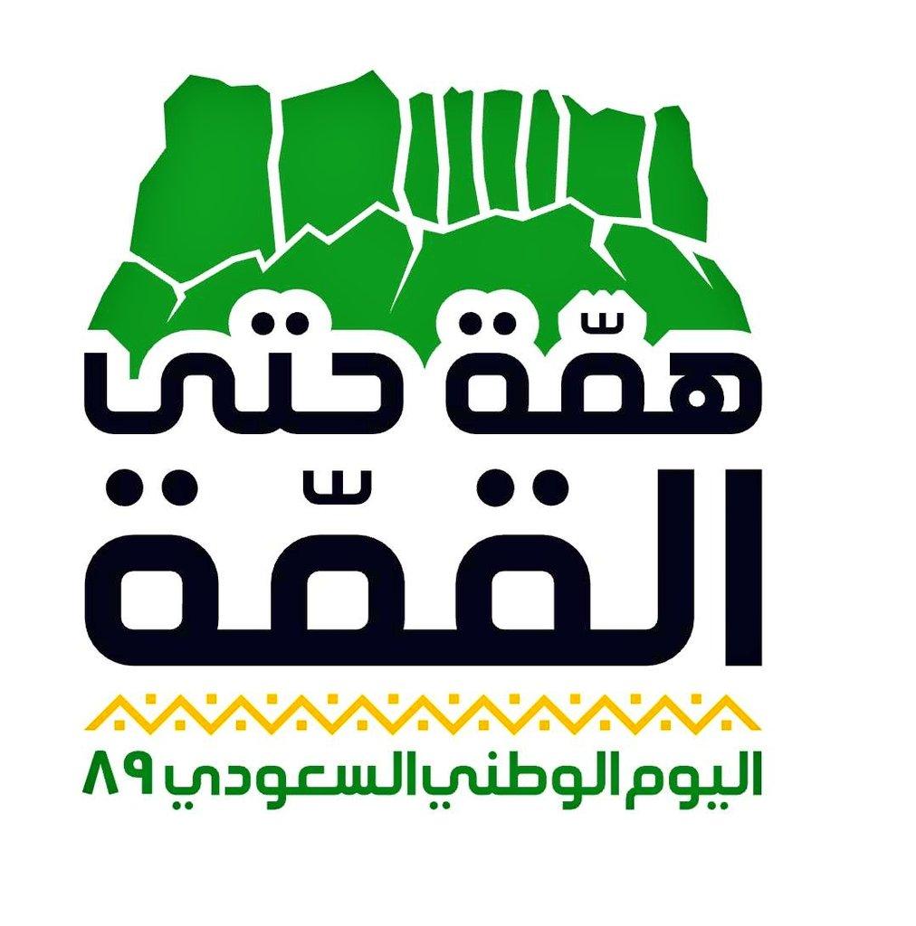 انجازات المملكه العربيه السعوديه المرسال