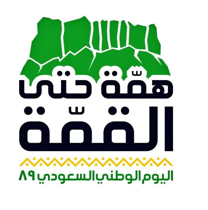 شعار اليوم الوطني السعودي 89 جودة عالية HD