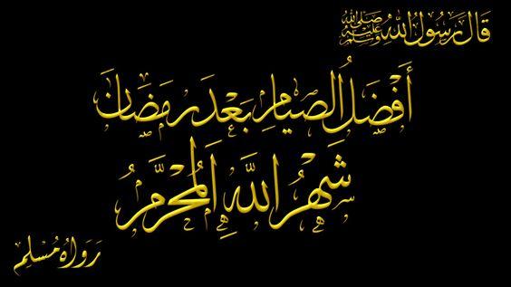 شهر الله المحرم و فضل الصيام فيه