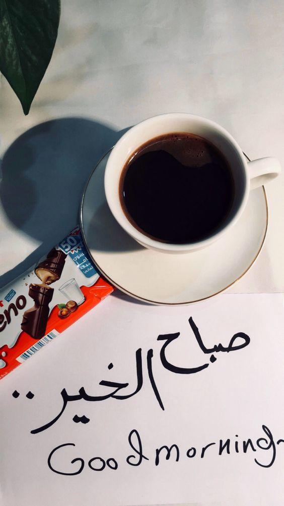 صباح الخير انا وقهوتي