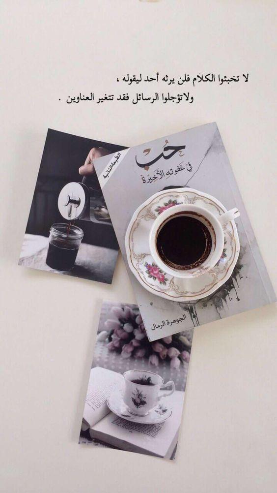 صباح الخير قهوة وحب