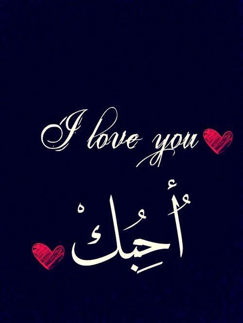صورة أحبك