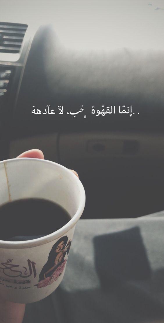 صورة إنما القهوة حب لا عاده